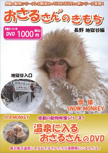 温泉猿 Hot spring Monkey DVD